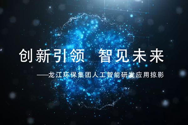 龍江環保集團人工智能介紹片