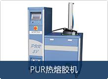 PUR熱熔膠機