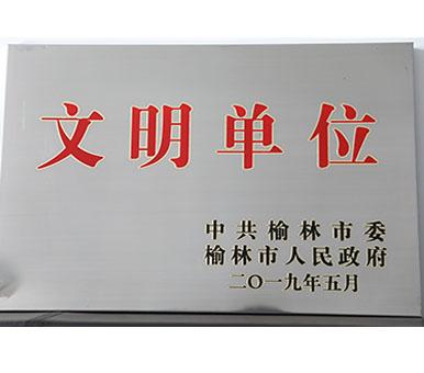 華航能源有限公司榮獲榆林市文明單位稱號
