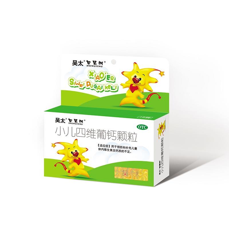 中国福彩app官方下载?小儿四维葡钙颗粒