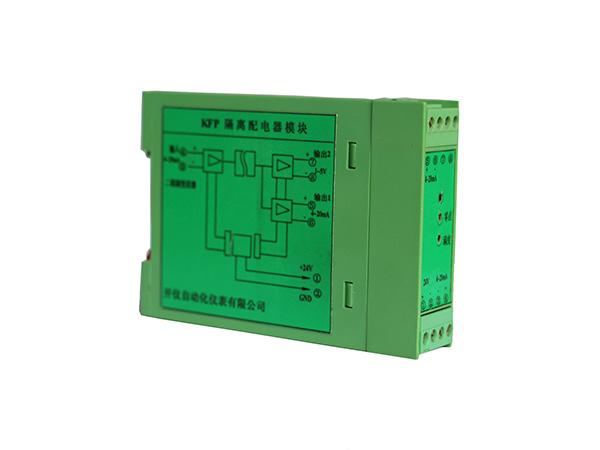 KFP型隔離配電器