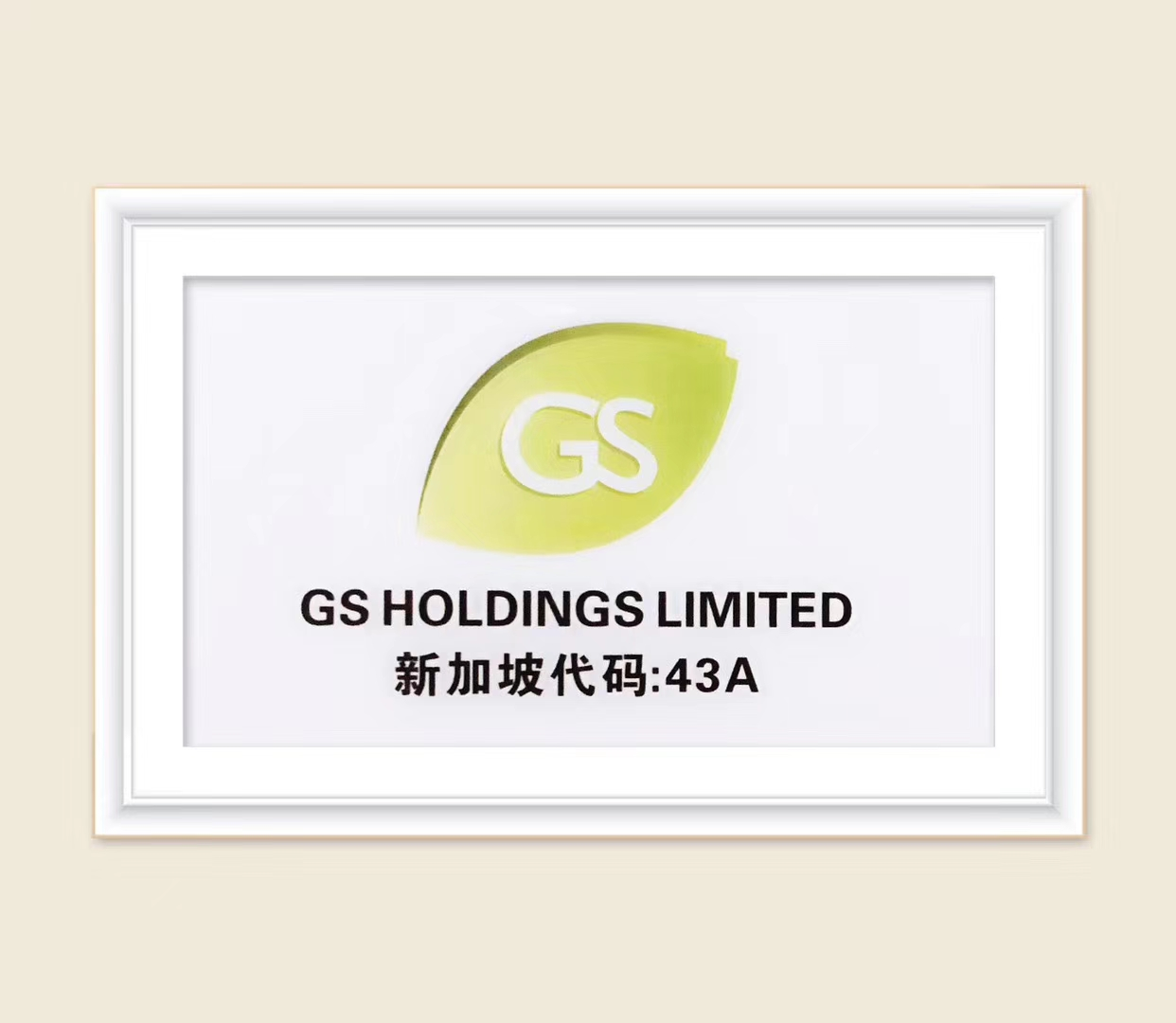 GS turns losses into gains, comprehensive industry won firm support of the people
