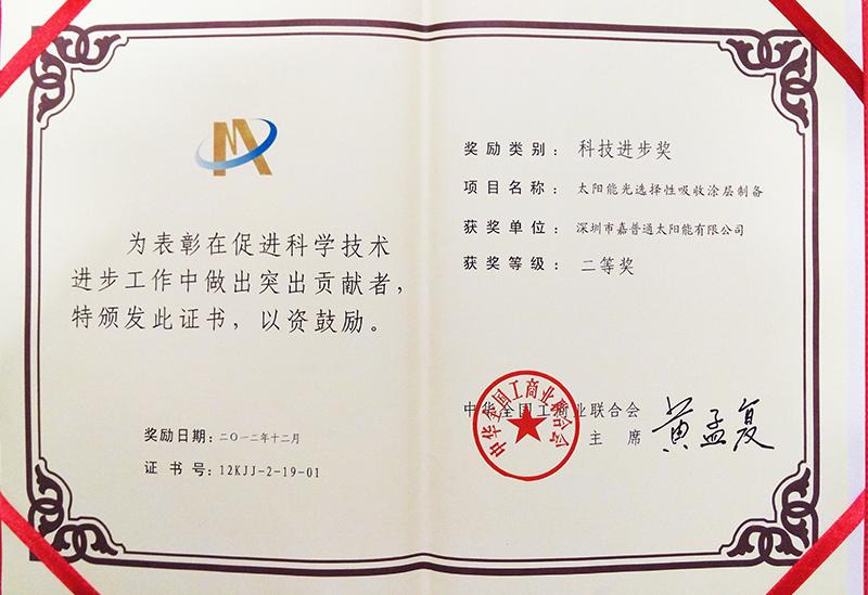10.4 2012.12 科技进步二等奖2012(太阳能光选择性吸收涂层制备)
