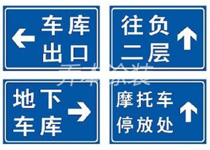 車庫標識標牌制作安裝