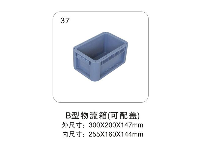 37  B型物流箱