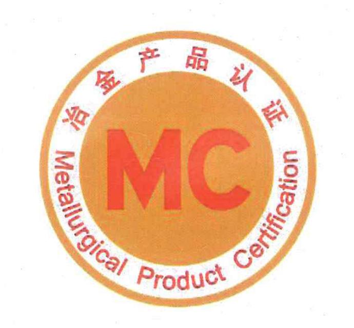 """我司順利通過中冶""""MC認證""""現場審核"""
