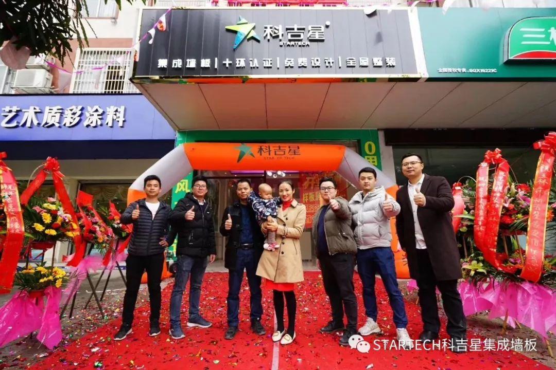 熱烈慶祝 | 科吉星集成墻板廣西玉林店盛大開業!