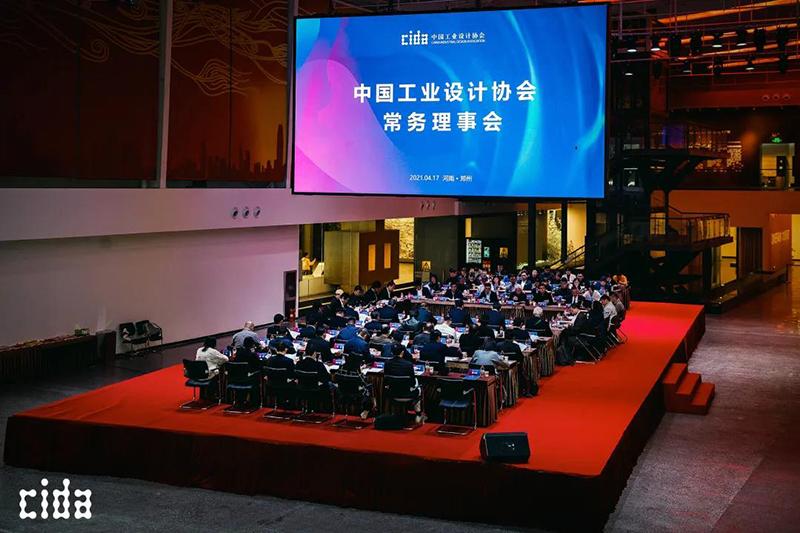 中國工業設計協會常務理事會在大信召開