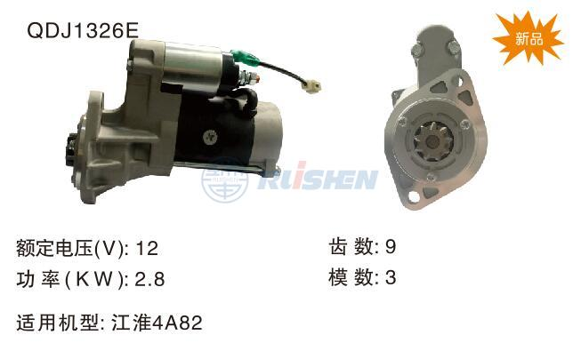 型号:QDJ1326E