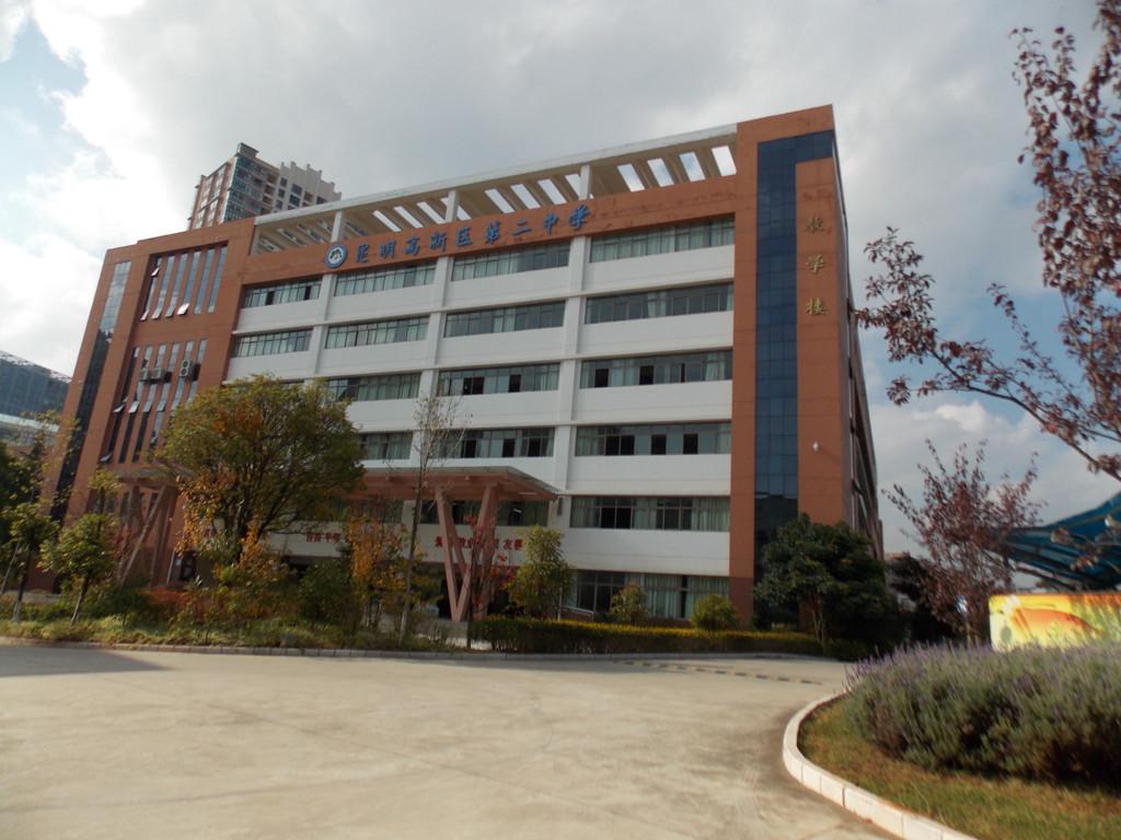 昆明高新區第二中學