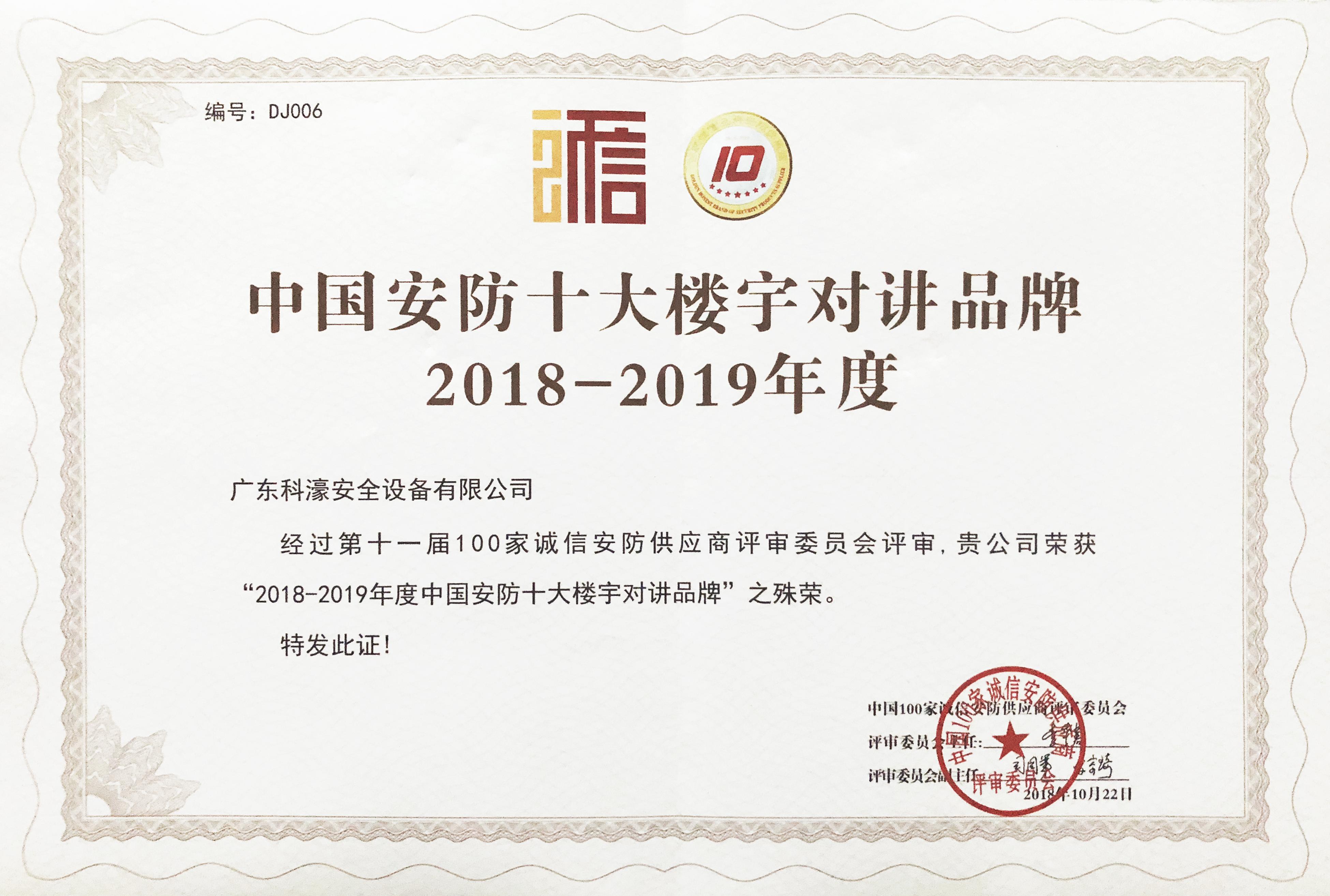 2018-2019中国安防十大楼宇对讲品牌