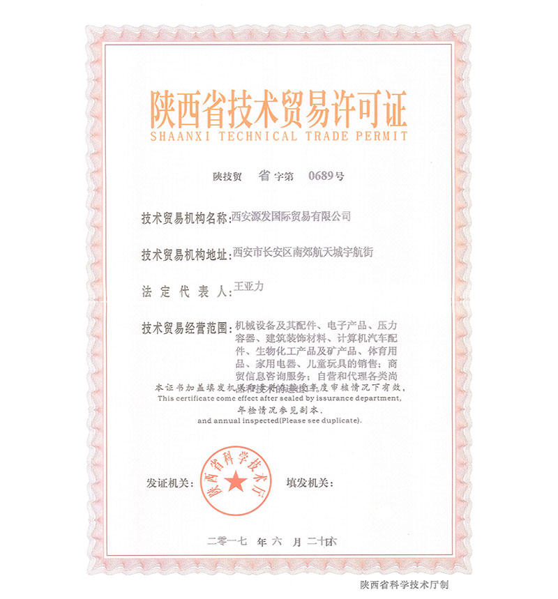 Shaanxi Technology trade license