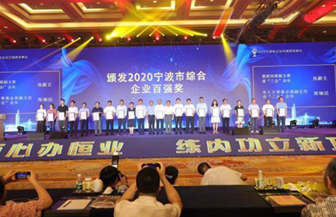 天安电气:蝉联2020宁波企业百强榜