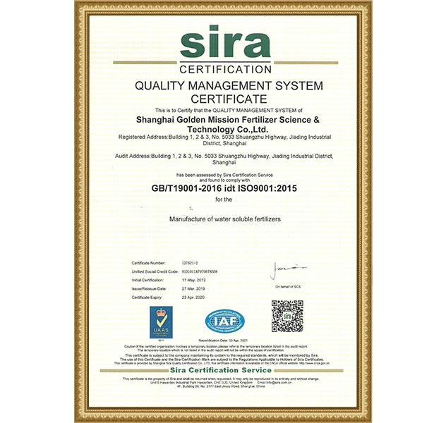 9001管理体系证书--金美盛(英文版)