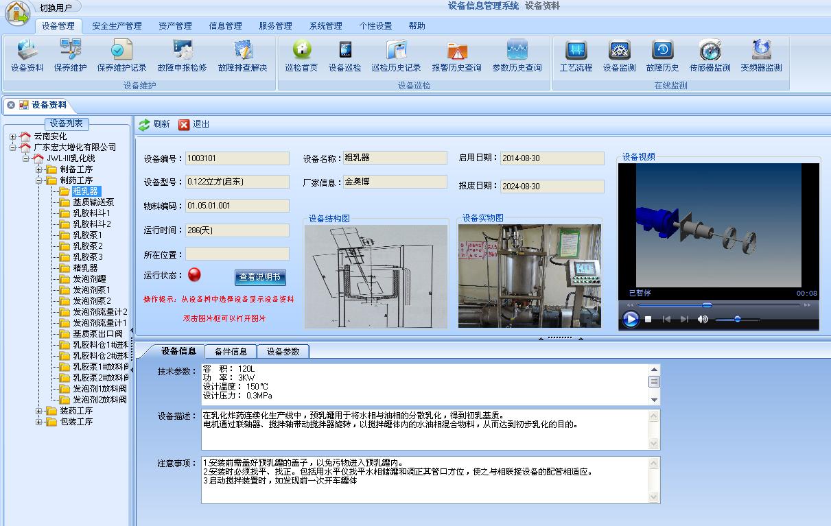 设备综合管理信息系统