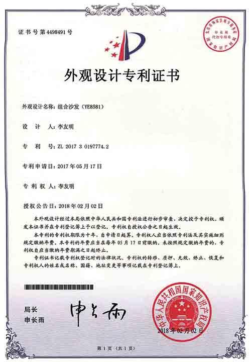 【專利證書】組合沙發(YE8581)