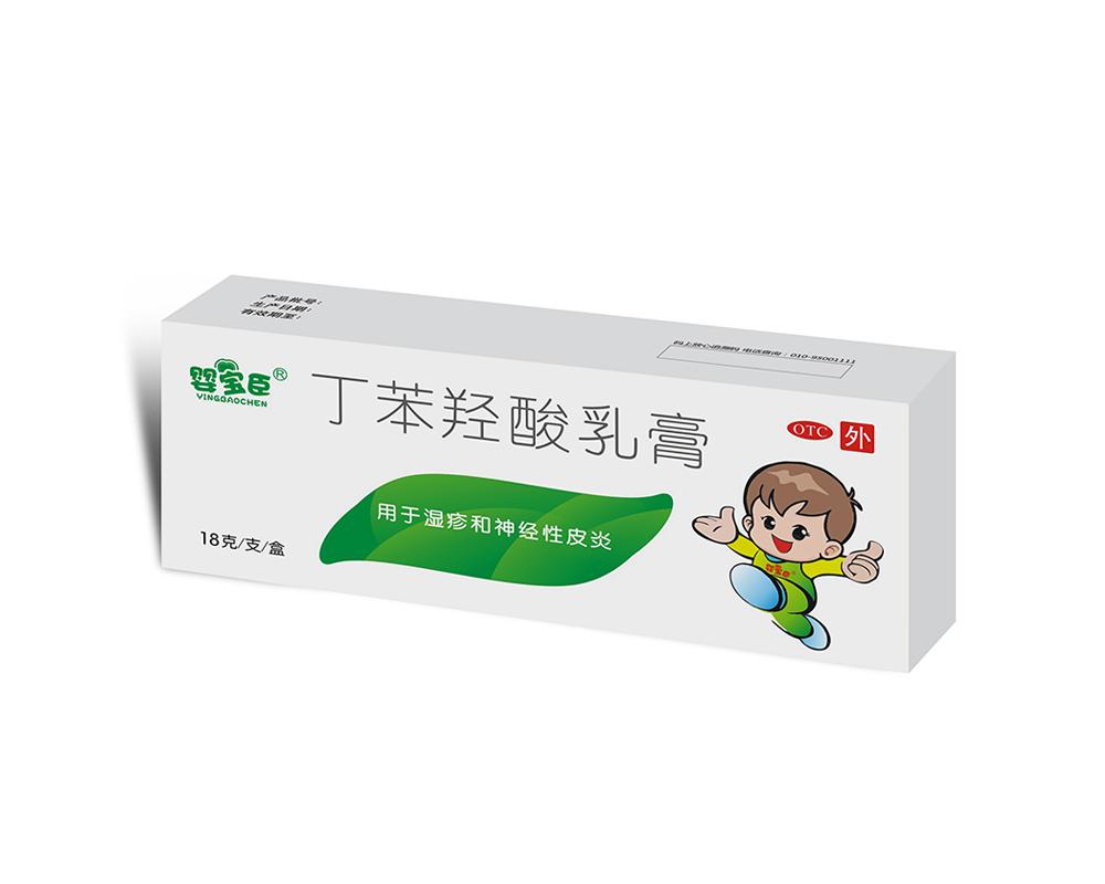 丁苯羥酸乳膏-嬰寶臣