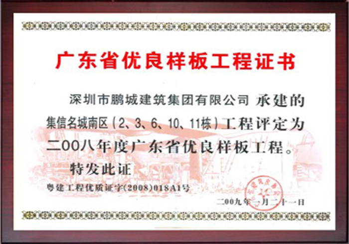Jixin Famous City Provincial Excellent Engineering Certificate