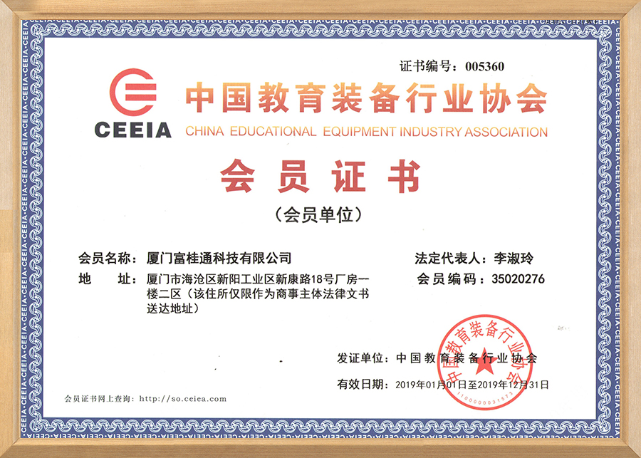 China Education Equipment Industry Association membership certificate