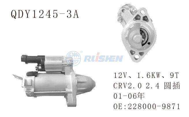 型号:QDY1245-3A