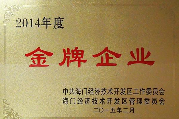 2014年金牌企業