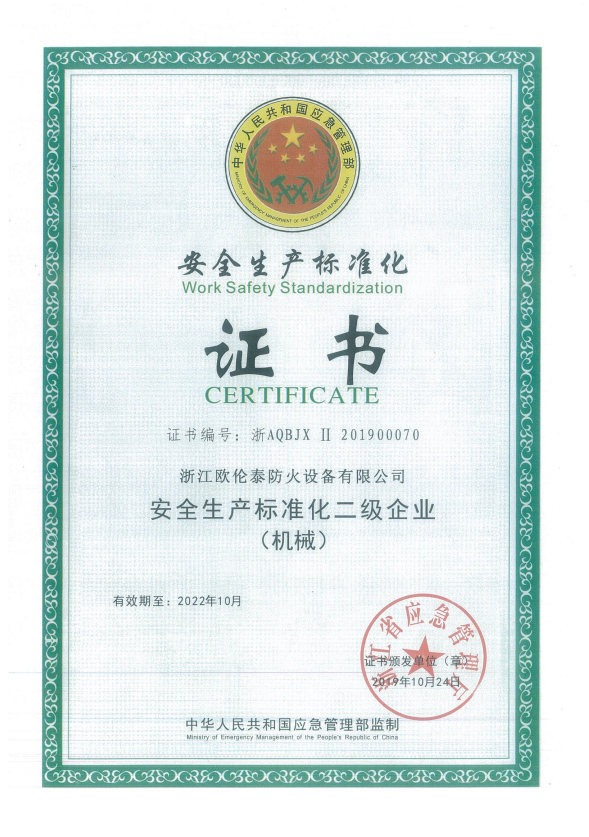 安全生產標準化證書歐倫泰(Vilid Until 2022.10)