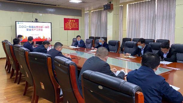 集團安委會召開一季度安全生產工作會