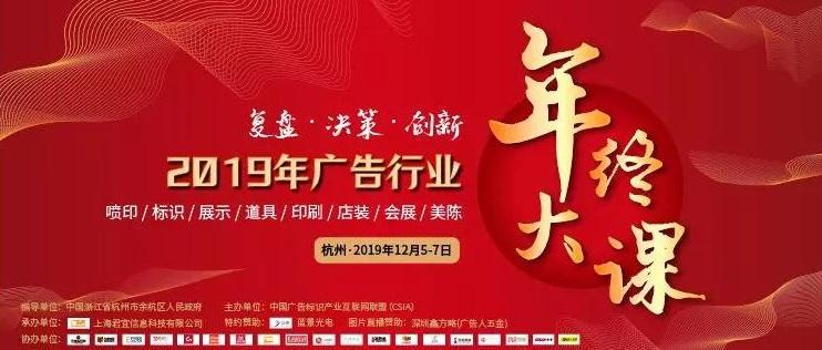 2019广告行业年终大课倒计时,丽雨与您相约杭州!