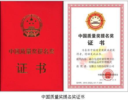 《中國工業報》報道:四大舉措成就安叉國家級技術創新示范企業