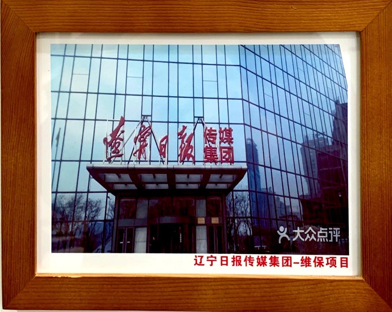 遼寧日報傳媒集團-維保項目