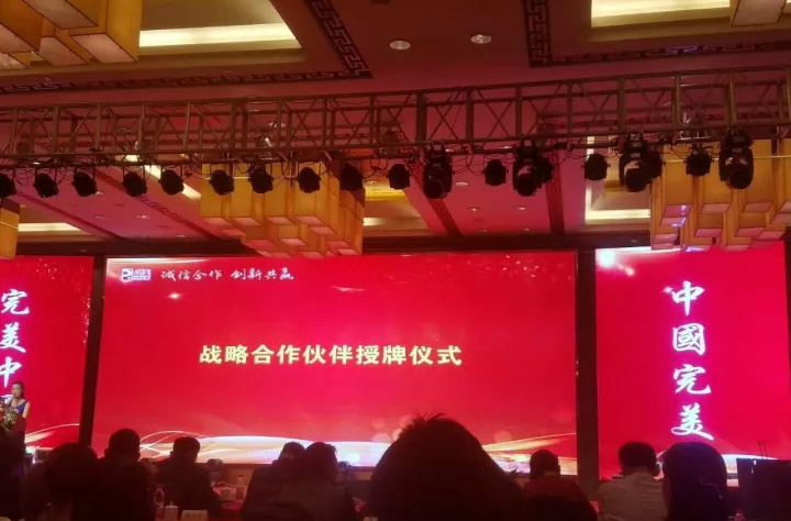 China Food Duqing Biological was awarded the strategic partnership award by Perfect (China) Co., Ltd.