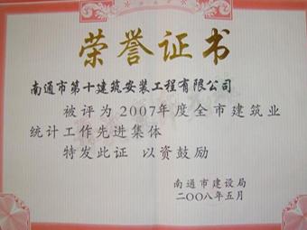 2007年度統計先進集體