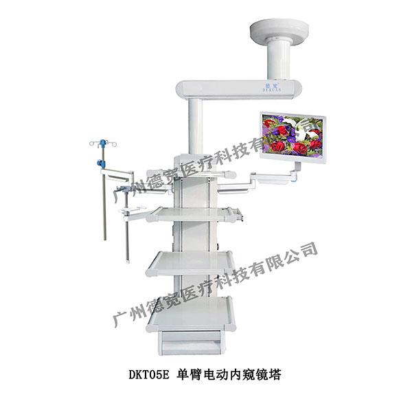 DKT05E單臂電動內窺鏡塔