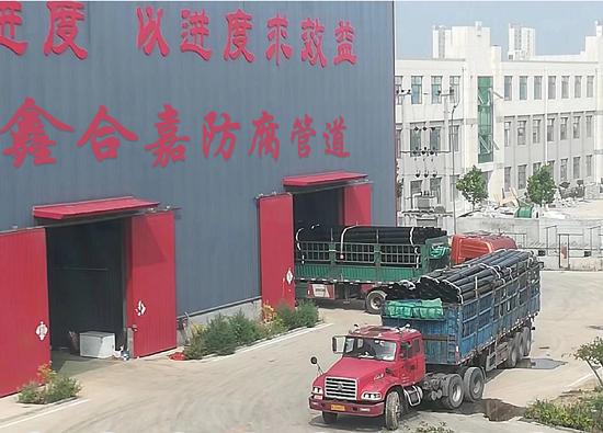 黃驊市鑫合嘉防腐管道制造有限公司