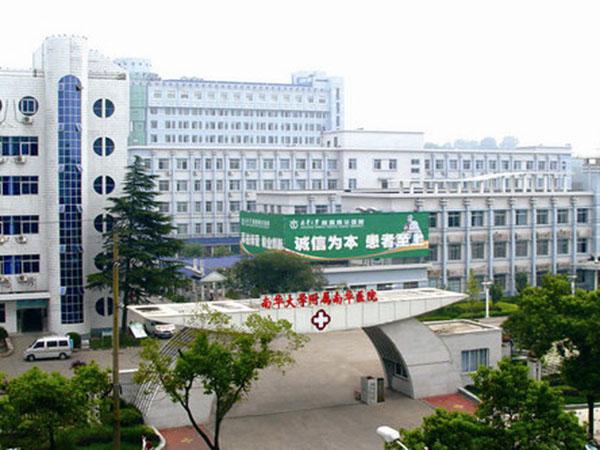 南华大学附属南华医院门急诊医技住院综合大楼