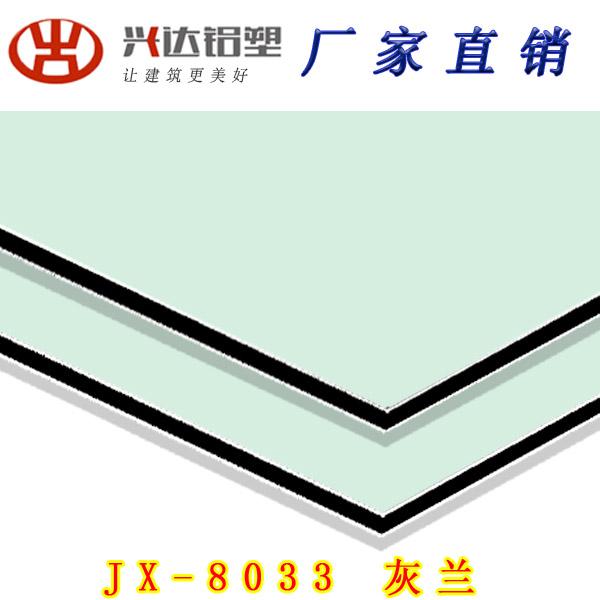 JX-8033 灰蘭