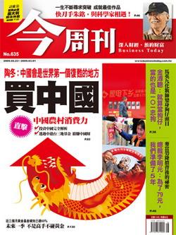 中國會是世界第一個復蘇的地方