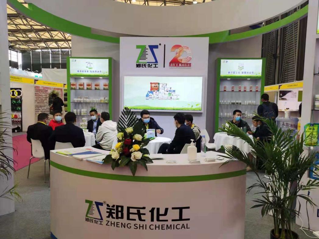 鄭氏化工成功參展第二十三屆中國國際花卉園藝展覽會
