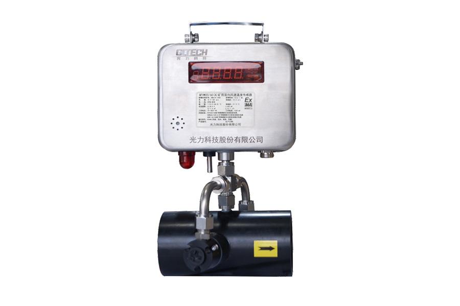 GFXW2060(A)-矿用双向风速温度传感器