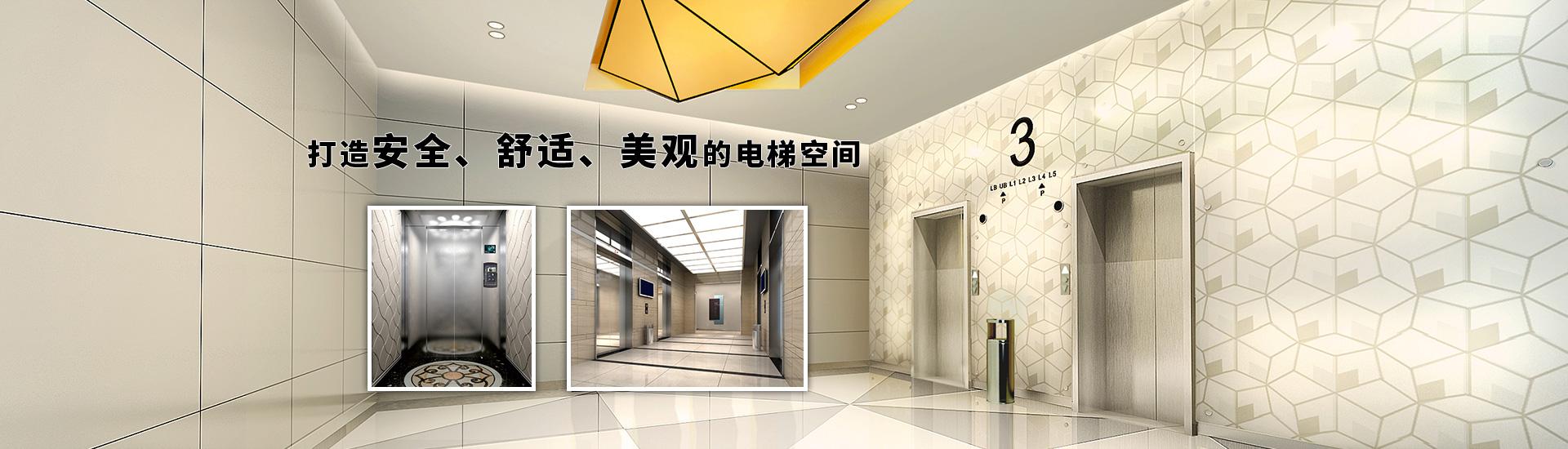 新時達電梯裝潢
