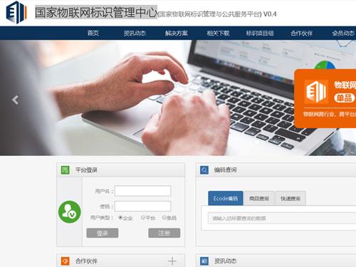 國家編碼中心標識管理平臺