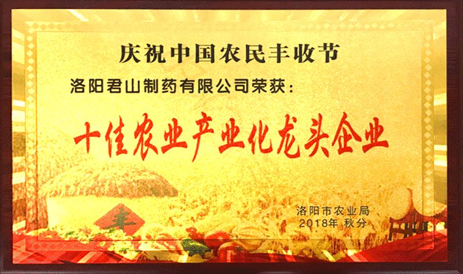 十佳農業產業化龍頭企業