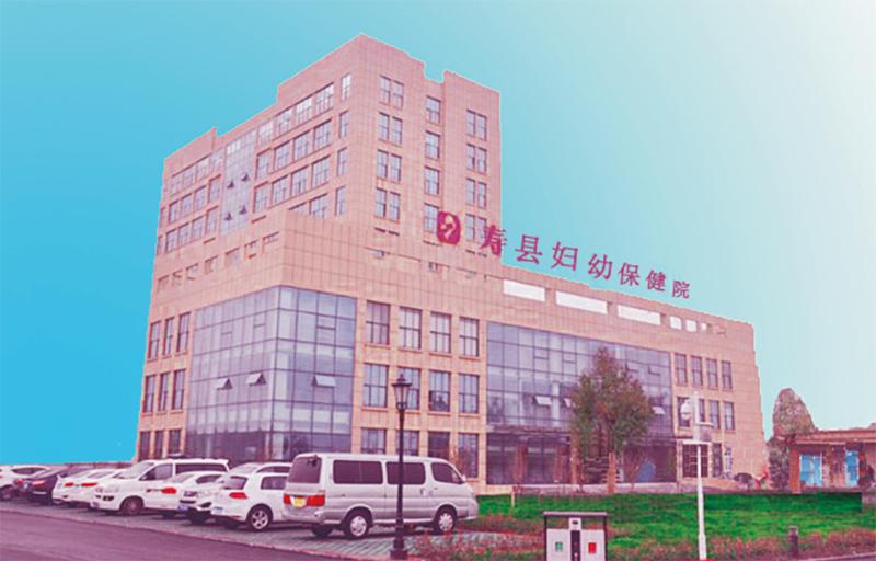 壽縣婦幼保健院