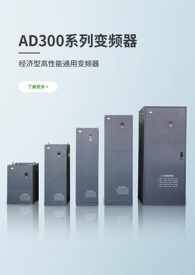 AD300变频器