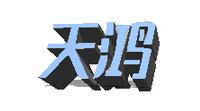 天鸿(厦门)石油化工有限公司