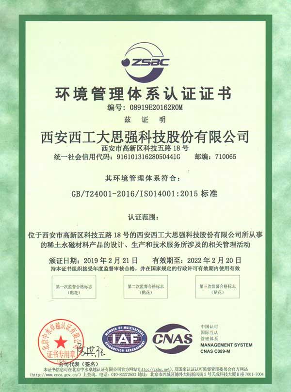 西工大思强公司获颁ISO14001:2015《环境管理体系认证证书》