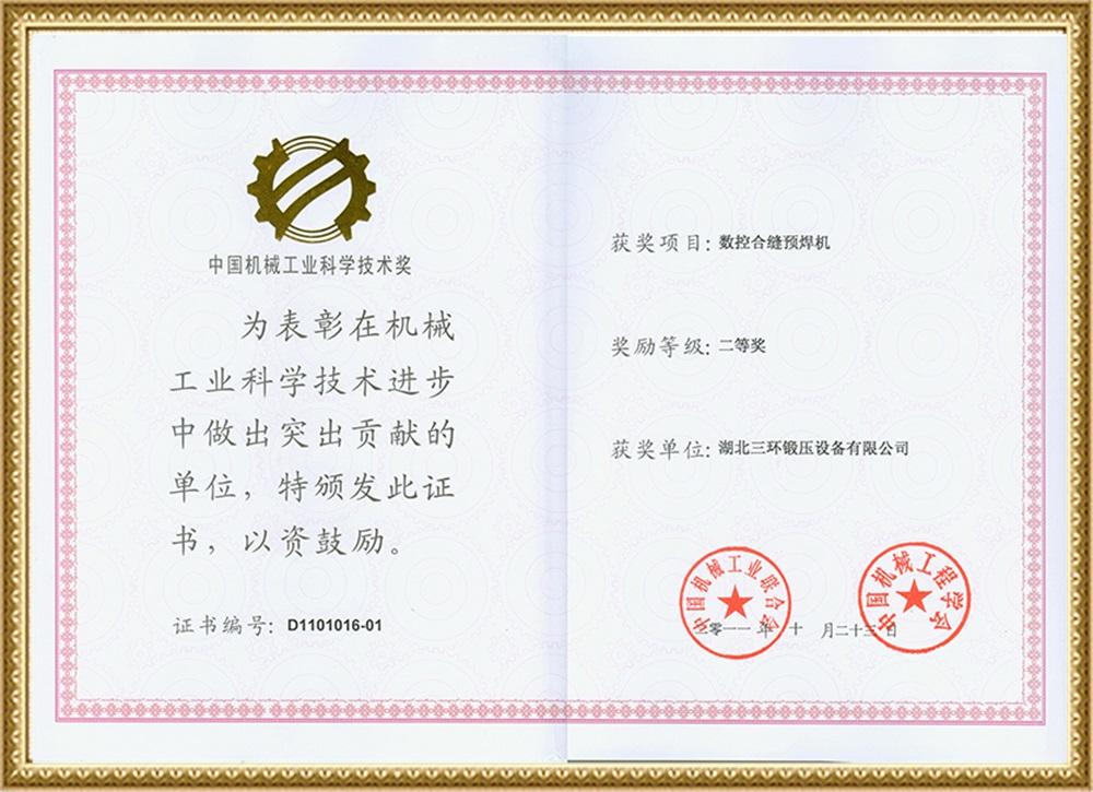 2011機械工業二等獎