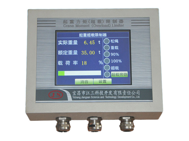 JSL-D2型起重力矩(超載)限制器