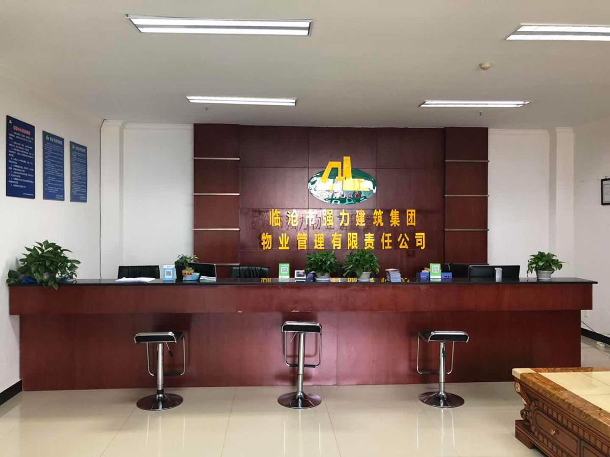 临沧市亚搏体育app苹果版本建筑集团物业有限公司