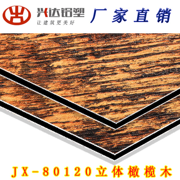 JX-80120 立體橄欖木